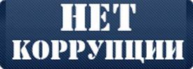 Нет коррупции сайт