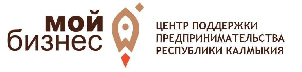 Центр поддержки предпринимателей Республики Калмыкия