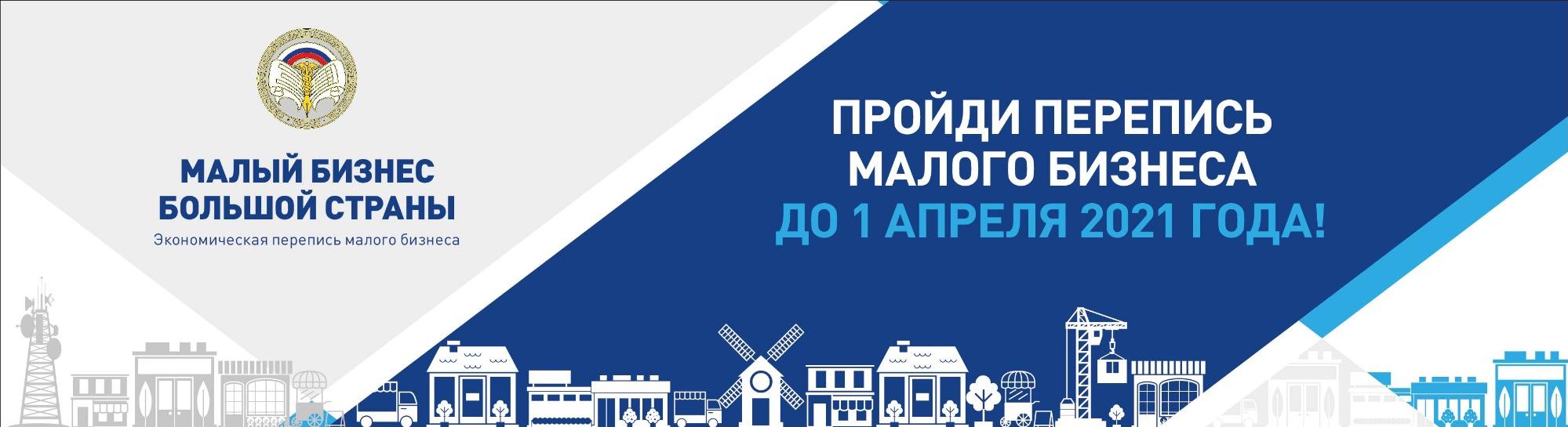Перепись малого бизнеса в России
